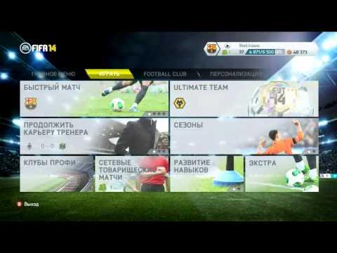 Как обновить составы в FIFA 14.
