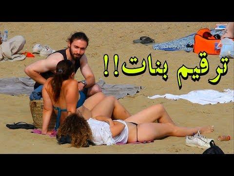 EJP شاب عربي يأخذ ارقام البنات على شاطىء برشلونة في اسبانيا – Horrible Pickup Lines Work (Beach)!