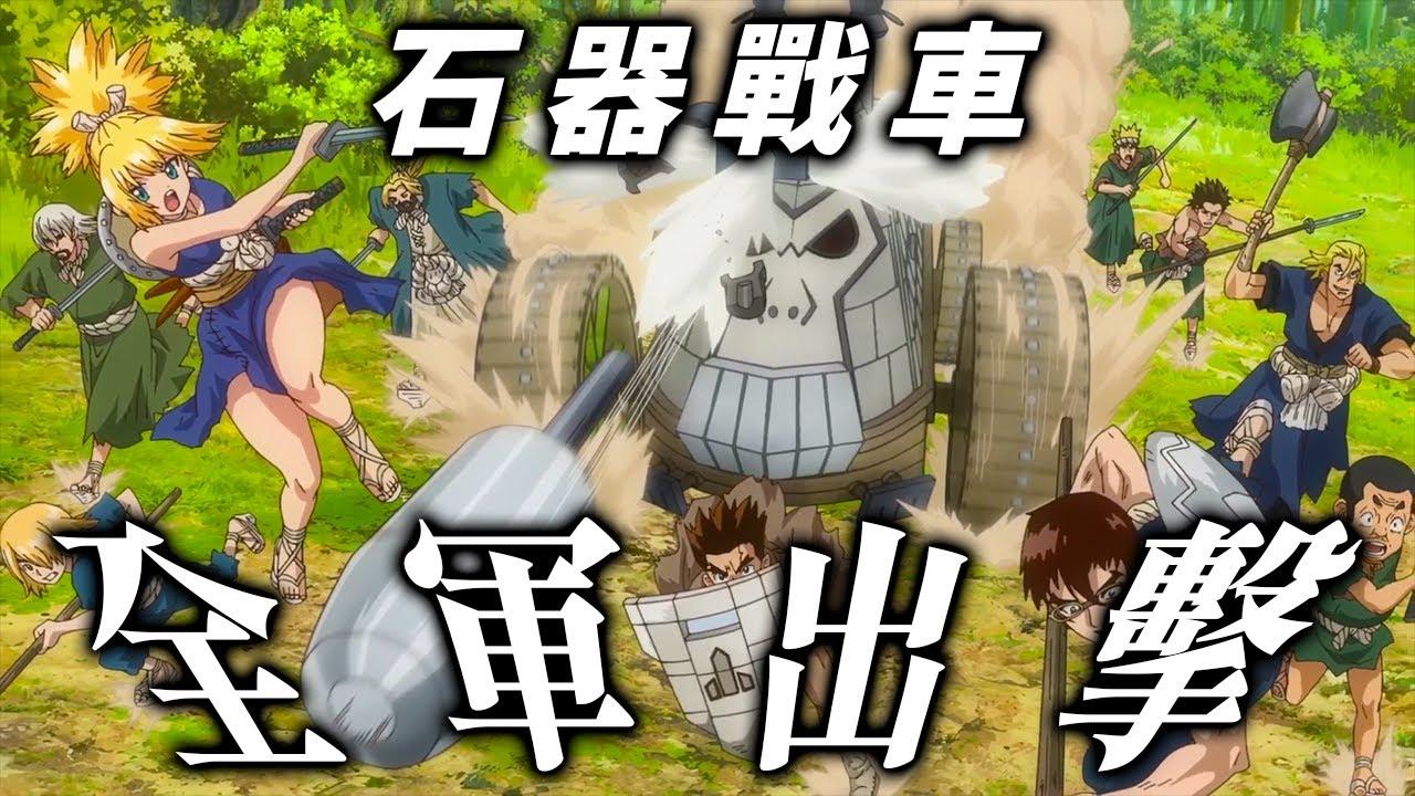 紙做的坦克?!石頭世界打造防禦力MAX的蒸汽坦克!竟然和F1賽車同樣材質?!《Dr. Stone 新石纪第二季》第二集