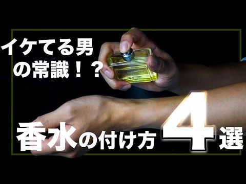 効果的な香水の付け方男前研究所
