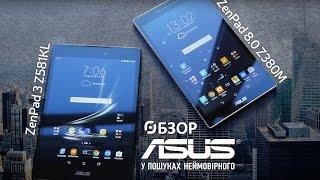 Обзор двух планшетов, Asus ZenPad Z581KL и Asus ZenPad Z380M