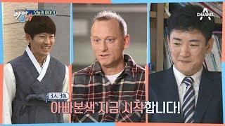 [예능] 아빠본색 84회_180214 - 도성수, 장인어른 제사상은 사위가?! 등