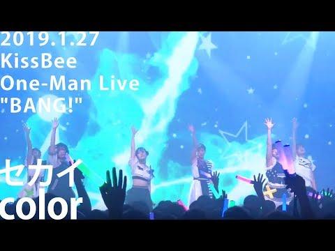 セカイcolor  (live ver.)