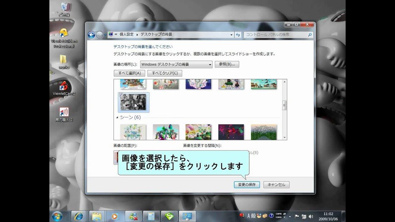 ウィンドウズ7使い方 デスクトップの背景画像を変更する Youtube