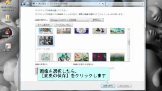 ウィンドウズ7使い方 デスクトップの背景画像を変更する
