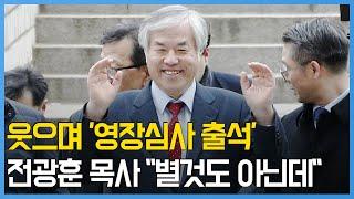 [풀영상]웃으며 '영장심사 출석' 전광훈 목사
