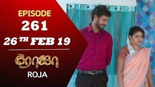 ROJA Serial | Episode 261 | 26th Feb 2019 | Priyanka | SibbuSuryan | SunTV Serial | Saregama TVShows