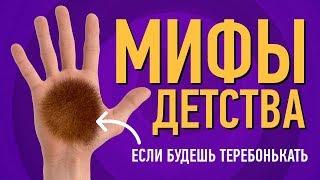 ТОП5 ГЛАВНЫХ МИФОВ ДЕТСТВА