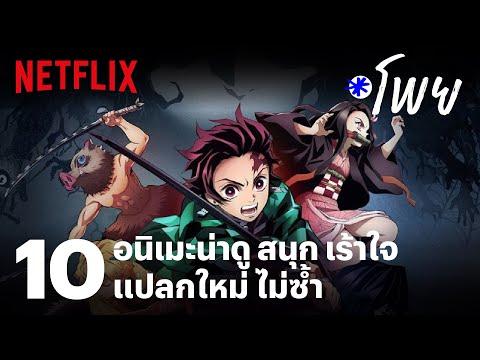 10 อนิเมะน่าดู สนุก เร้าใจ แปลกใหม่ ไม่ซ้ำ | โพย Netflix | EP37 | Netflix