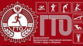 ГТО. Сдача нормативов от первого лица
