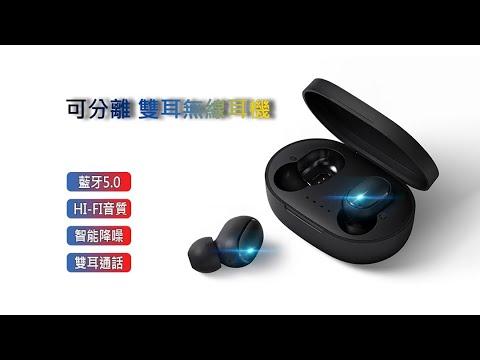 真無線藍牙耳機 藍牙5.0 藍芽耳機 無線耳機 無線 不是 Airdots 小米 紅米 交換禮物