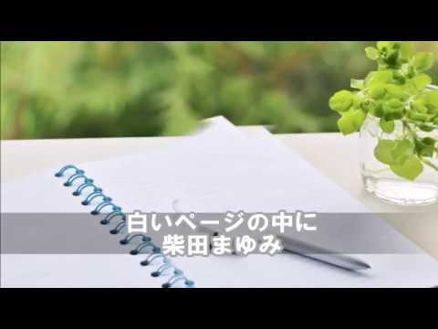 白いページの中に 柴田まゆみ