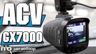 ACV GX7000 обзор видеорегистратора