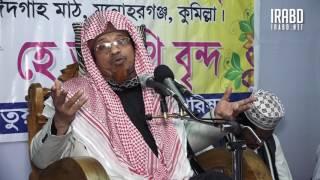 ওয়াজ মাহফিল == বক্তা :: Mufti Kazi Ibrahim ,স্থানঃ মনোহরগঞ্জ ,কুমিল্লা ,তারিখঃ ৩১-০১-২০১৭