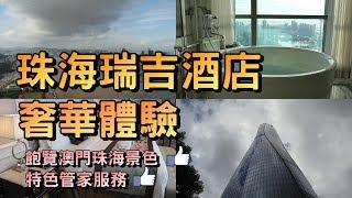 【珠海Vlog】珠海瑞吉酒店|The St. Regis Zhuhai|珠海最高酒店|飽覽珠海澳門景色|奢華享受|珠海瑞吉酒店自助餐|