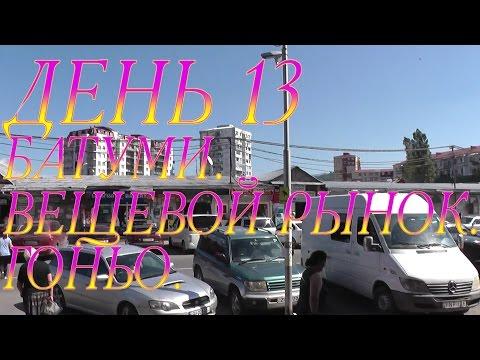 b11d461945b5e1 БАТУМИ ДЕНЬ 13 ВЕЩЕВОЙ РЫНОК ГОНЬО - YouTube
