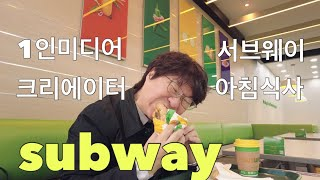 1인미디어 로컬홈크리에이터 교육강사 subway 서브웨…