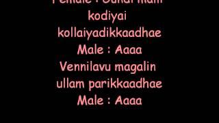 Friends - Thendral Varum Lyrics