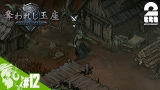 #12【RPG】おついちの「奪われし玉座:ウィッチャーテイルズ」【The Witcher】