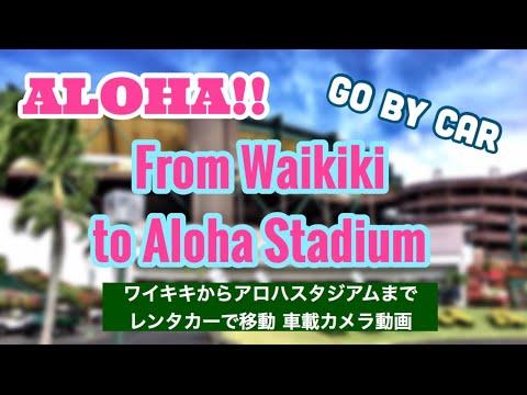 ワイキキ 〜 アロハスタジアム (From Waikiki to Aloha Stadium)
