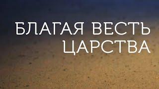 ME5001 Rus 7. Что такое Евангелие? Благая Весть Царства