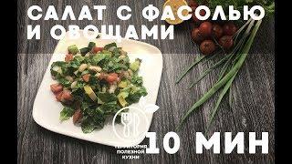 Салат из листьев Романо с фасолью, помидорами, авокадо и зеленым луком