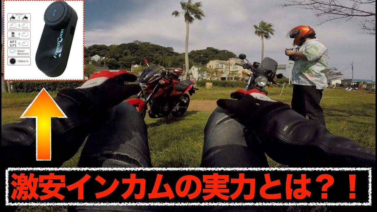 使い方 バイク インカム