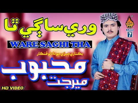SUPER HIT SINDHI SONG WARE THA SAGHI BY MEHBOOB MEERJAT NEW ALBUM FULL HD SONG NAZ PRODUCTION