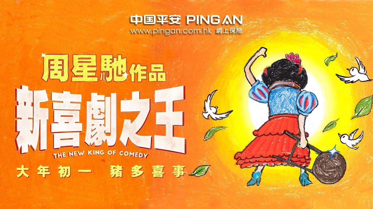 中國平安網上保險呈獻 - 《 新喜劇之王 》2月5日 大年初一 豬多喜事 - YouTube