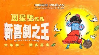 中國平安網上保險呈獻 - 《 新喜劇之王 》2月5日 大年初一 豬多喜事