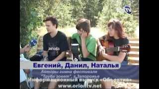 Четверг, 16.08.2012 - EnTV Орион - Новости - Энергодар
