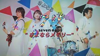 『Sayounara Memory-Seven Opps』Naruto Shippuden Ending 24 Lyrics