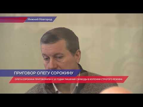 Экс-мэр Нижнего Новгорода Олег Сорокин получил десять лет лишения свободы