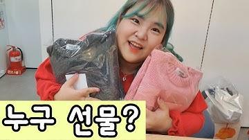 빅사이즈 쇼핑몰 브이로그 l 나의 최애 유투버가 주문을 하다!!?