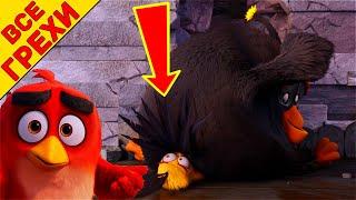 Все киногрехи Angry Birds в кино - Народный КиноЛяп