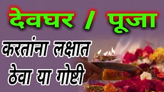 देवघर / पूजा करतांना लक्षात लक्षात ठेवा या गोष्टी ! Puja karatana lakshyat theva ya gosthi