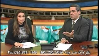 طرز چک کردن فشارخون دکتر فرهاد نصر چیمه How to Check Blood Pressure Dr Farhad Nasr Chimeh