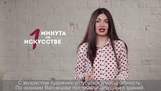 Васнецов - серия 7
