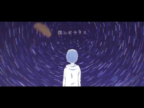 「僕のポラリス」Music Video / リリィ、さよなら。【朗読:増田俊樹/三澤紗千香】