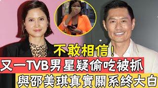 繼許志安後,又一TVB男星疑偷吃被抓!兩女一夫18年?小16歲嬌妻回應讓人大跌眼鏡#黄德斌#邵美琪#辣評娛圈