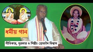 মন ভ্রমরা কই তোমারে    Mon Vromora Koi Tomare    Prem Chand Biswas