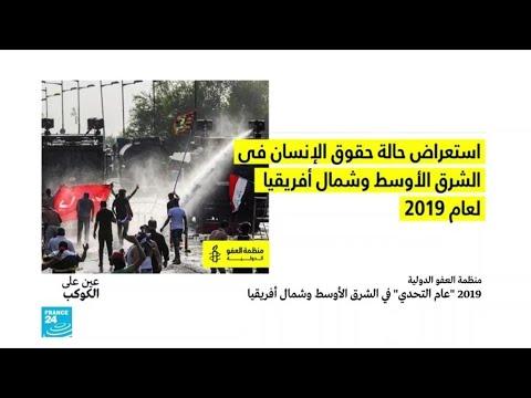 العفو الدولية: 2019 -عام التحدي- في الشرق الأوسط وشمال أفريقيا  - 17:01-2020 / 2 / 19