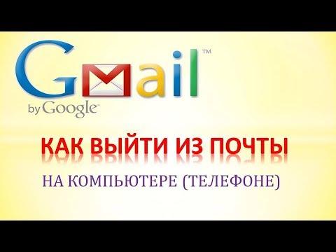 Как выйти из почты Gmail. 2 способа