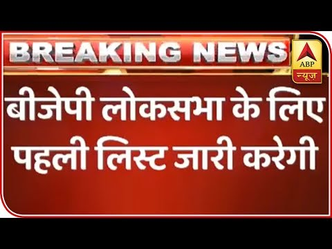BJP Likely To Release First List Of Lok Sabha Candidates Today At 7 PM | ABP News