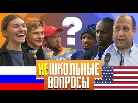 РОССИЯ vs США [НЕШКОЛЬНЫЕ ВОПРОСЫ]