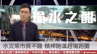 【央視一分鐘】大瑜治水成效好 韓國瑜塞子打造高雄大澡堂 眼球中央電視台