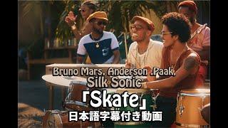 Download 【和訳】Bruno Mars, Anderson .Paak, Silk Sonic「Skate」【公式】