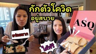 ASQ กักตัวโควิด 14 วัน เสียเงินไปเท่าไหร่ อาหารดีไหม/ รีวิวการกักตัวค่ะ / กลับไทยช่วงโควิด