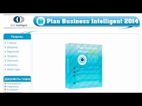 программа для расчета бизнес плана - фото 9