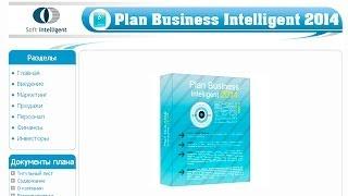 видео Программа для бизнес-плана